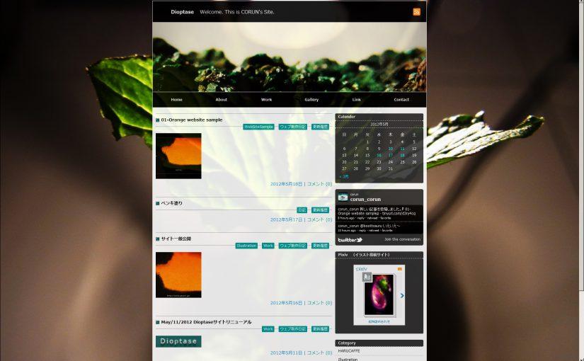 Webサイトデザイン更新