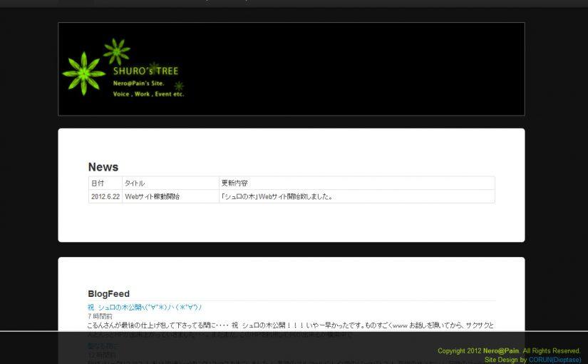 07-シュロの木 WebSite制作