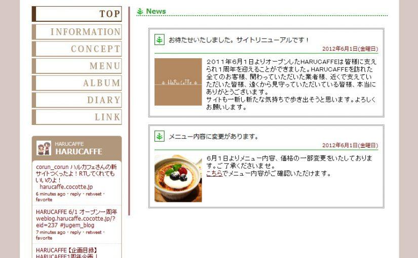 04-HARUCAFFE's Site リニューアル
