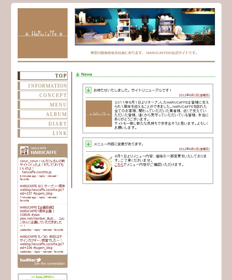 harucaffe_sample