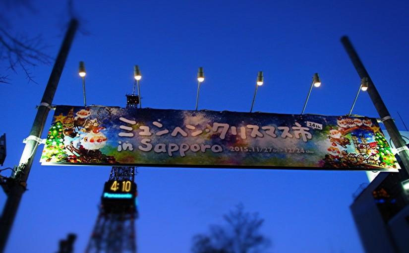 ミュンヘンクリスマス市に行ってきました。